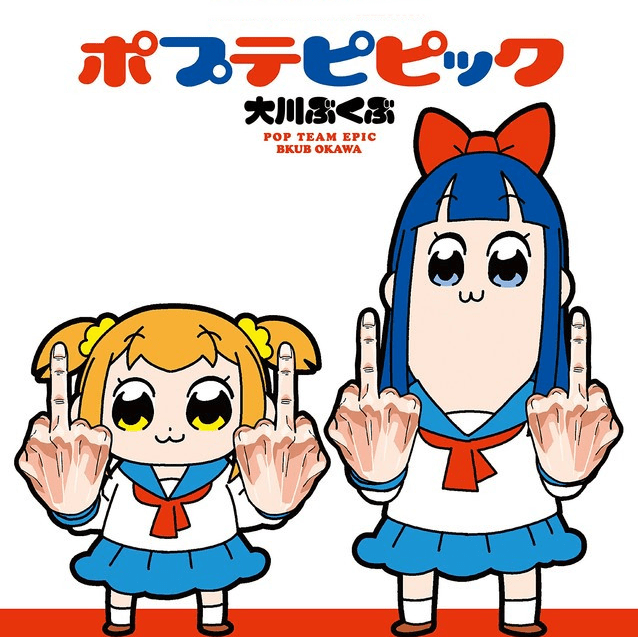 "Two girls, one short with pigtails and one tall with long hair and a big bow, wearing identical school uniforms smile and flip off the audience with both hands. Text at the top of the image reads in both Japanese and English: ""Pop Team Epic."""