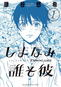 [AniFemTalk] What LGBTQ+ manga would you like to see localized?