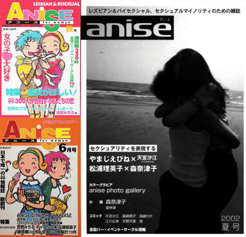 The cover of Anise magazine and two cover pages from Morishima's work