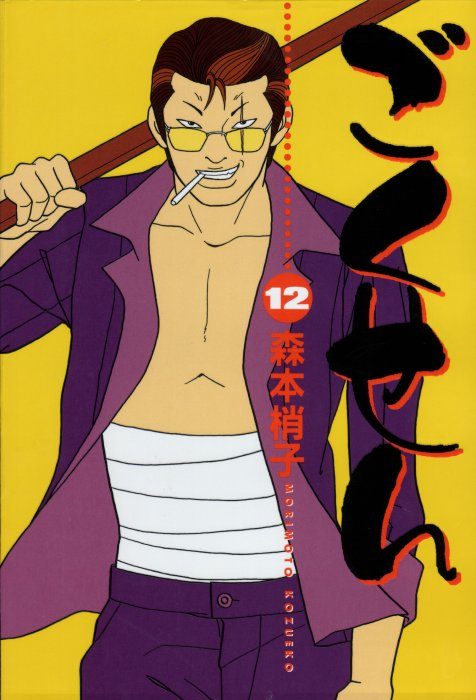 Ooshima Kyotaro on the cover of vol 12