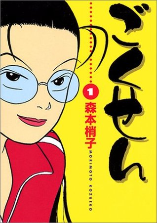 The cover of the first volume of Gokusen