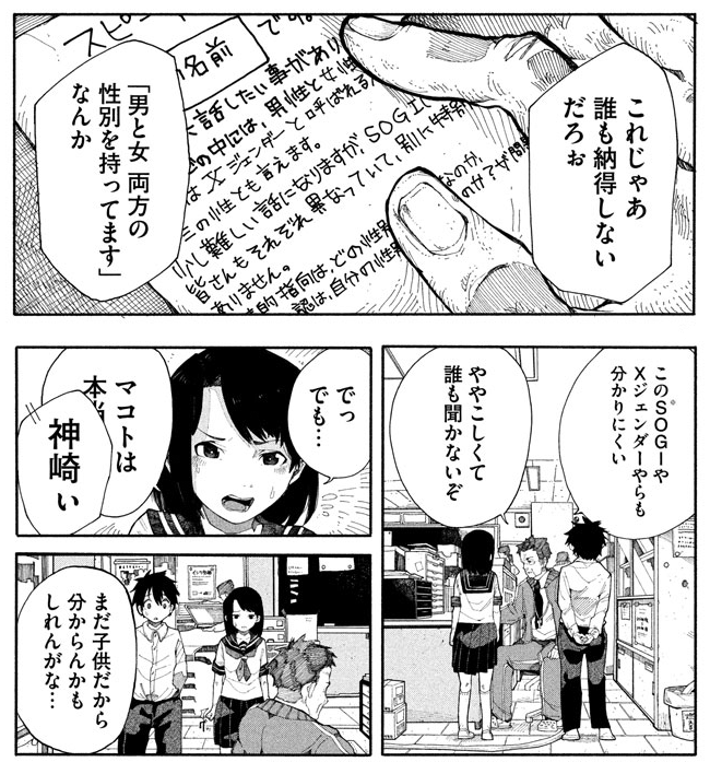 Panel 1: A hand rests on a piece of paper containing a speech. Panel 2: An older an sits in front of a young Yuko and Makoto. Panel 3: Yuko looks deeply concerned. Panel 4: Makoto and Yuko look at the teacher sitting at his desk.