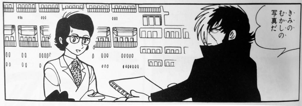 Black Jack hands an album to Dr. Kisaragi, Kisaragi smiles awkwardly