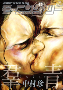 A magazine cover with Japanese text, featuring a close-up painting of two women kissing hard