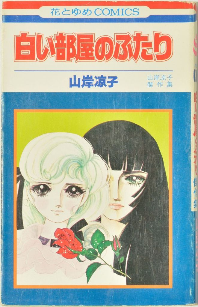 the cover of Shiroi Heya no Futari