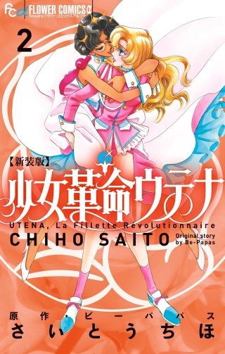 cover of the Revolutionary Girl Utena manga, Anthy almost kissing Utena