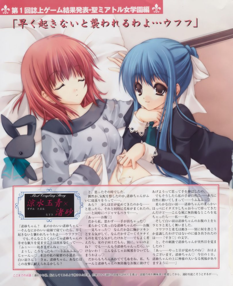 A short story with an image of two girls in bed, one asleep