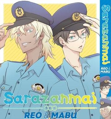 cover of the Sarazanmai Reo & Mabu spinoff manga