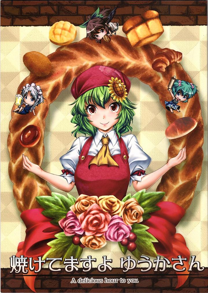 Touhou character Kazami Yuuka surrounded by bread