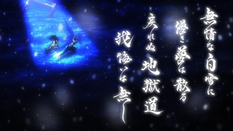 In the top corner is a woman slashing a sword while a monster sprays blue blood. The background is snowy-blue. The rest of the screen is calligraphy kanji characters, as if in a poem.