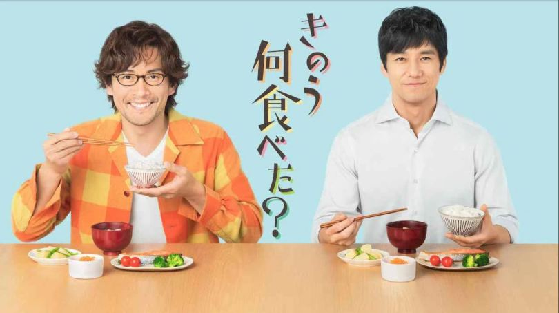 promo image of the two leads from What Did You Eat Yesterday