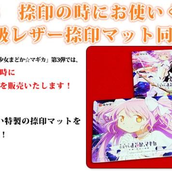 Madoka Hanko 004 - 20141029