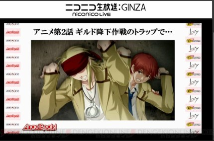 Angel Beats Conference 009 - 20141222