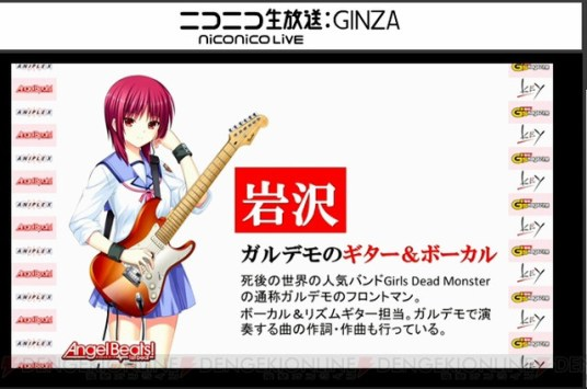 Angel Beats Conference 013 - 20141222
