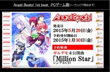 Angel Beats Conference 017 - 20141222