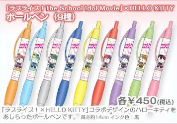 Love Live Hello Kitty 003 - 20150530