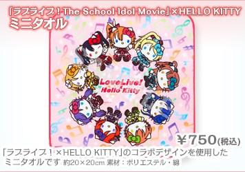 Love Live Hello Kitty 004 - 20150530