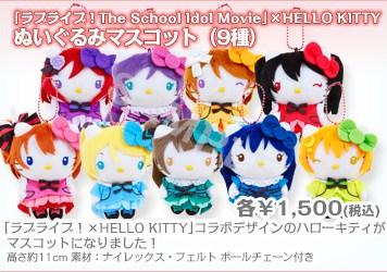 Love Live Hello Kitty 005 - 20150530