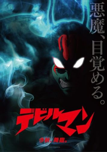 Devilman 2015 Project Key Visual 001 - 20150619
