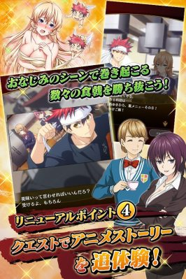 Food Wars Smartphone 004 - 20160710