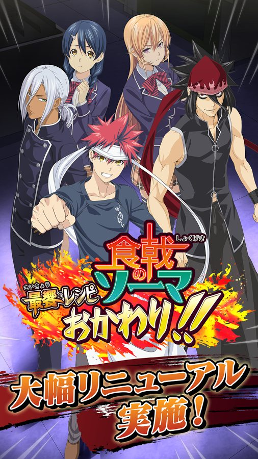 Food Wars Smartphone 006 - 20160710