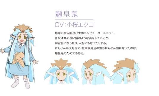 Ryo-Ohki