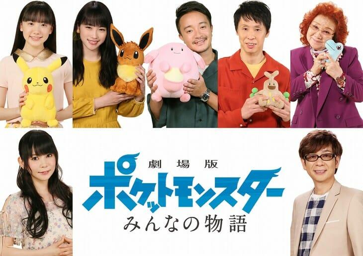 Pokemon the Movie Everyones Story Cast Visual 001 - 20180409