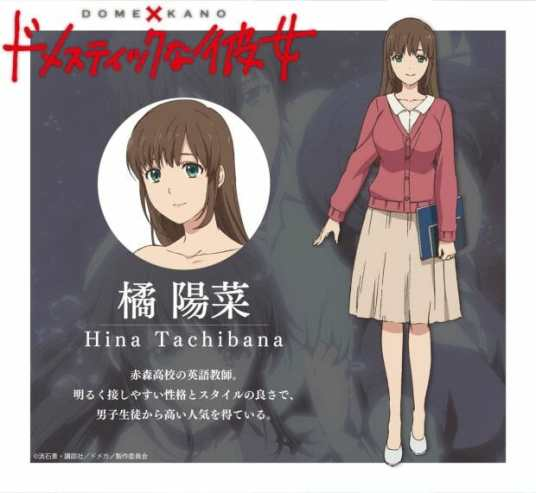 Domestic Girlfriend Character Visual - Hina Tachibana