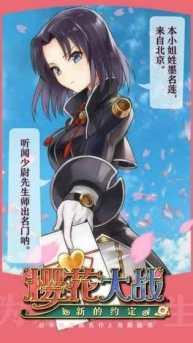 Sakura Wars New Promise Character Visual - Mo Minglian