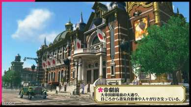 Project Sakura Wars Location Visual - Imperial Theater