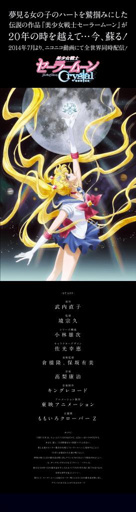 New Sailor Moon Logo with Sailor Moon