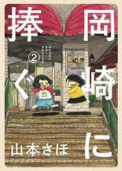 Managa Taisho 001