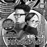 Inio Asano - Oneshot 02