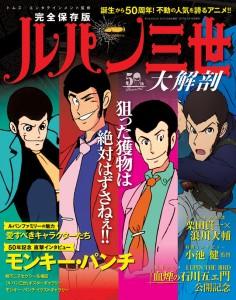 Lupin-mook