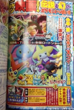 Movie-pokémon-X-Y