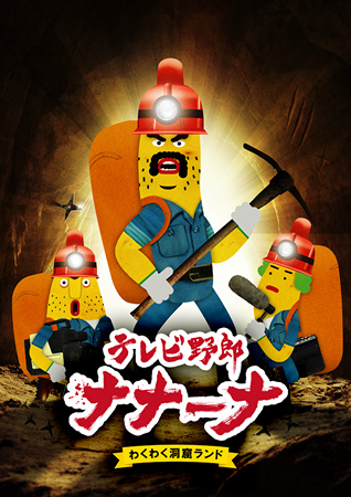 Image result for TV Yarō Nana-na Kaibutsu Kraken o Oe! anime