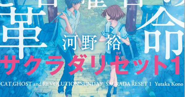 Image result for Sakurada Reset