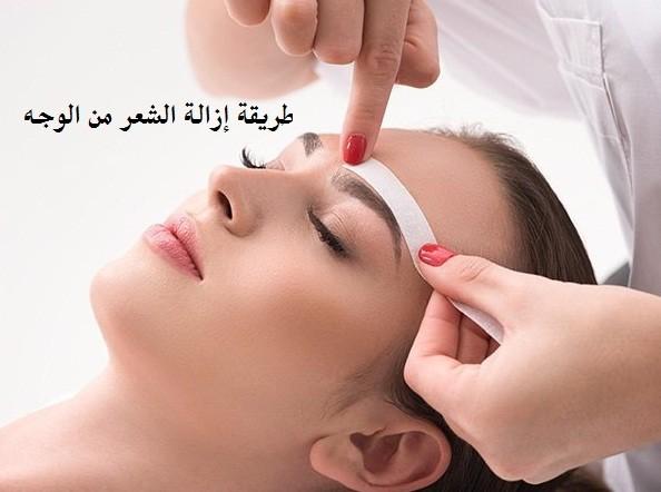 طريقة إزالة الشعر من الوجه