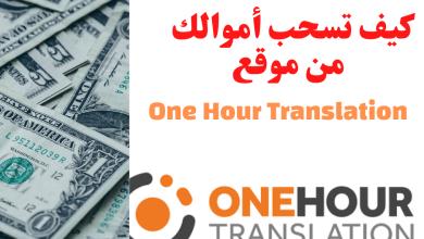كيف تسحب رصيدك من موقع One hour translation