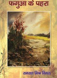 हर रंग में रंगाइल : 'फगुआ के पहरा'