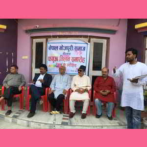 नेपाल भोजपुरी समाज के फगुआ मिलन समारोह