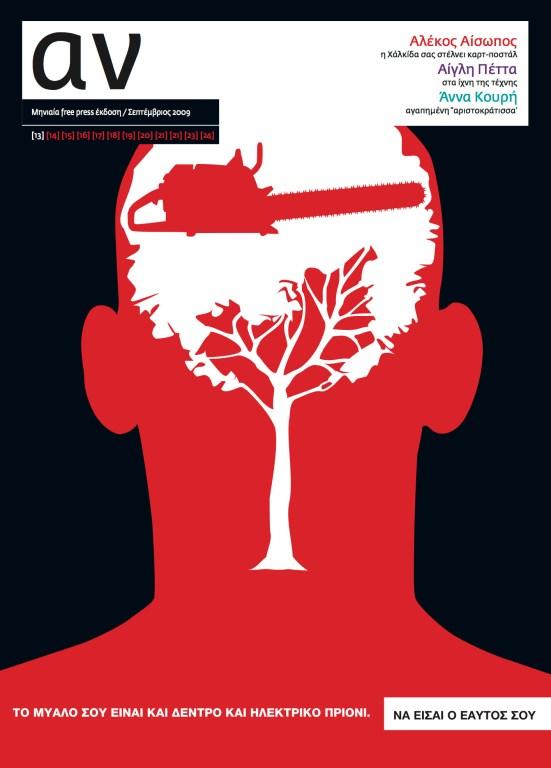 Τεύχος 13, Σεπτέμβριος 2009