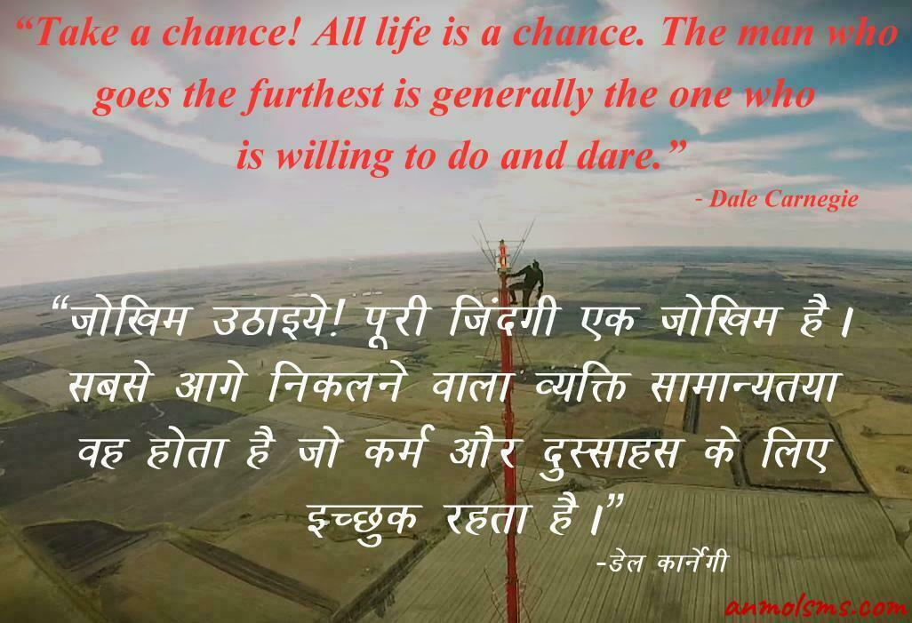 Take a chance! All life is a chance. The man who goes the furthest is generally the one who is willing to do and dare