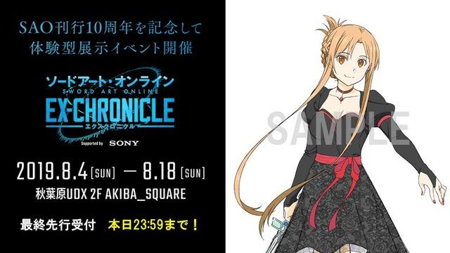 Sword Art Online celebra de décimo aniversario con ilustraciones