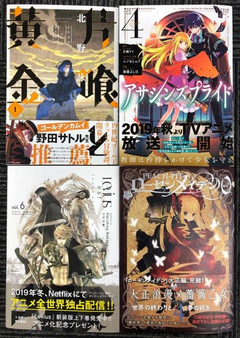 El anime Assassin's Pride se estrenará en otoño