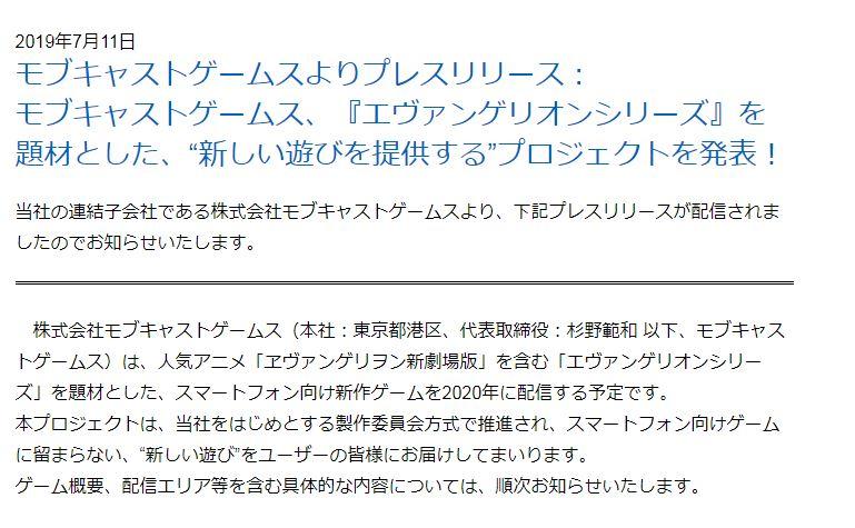 Evangelion tendrá un videojuego para smartphones en 2020