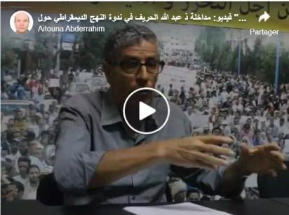 واقع اليسار في المغرب اليوم: الرفيق عبد الله الحريف