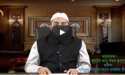 Mufti Abu Bokor Qasemi