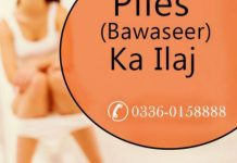 coffee cause hemorrhoids gastroenterologist in lahore bawaseer ka ilaj piles treatment chinese specialist in lahore gastrointestinal specialist