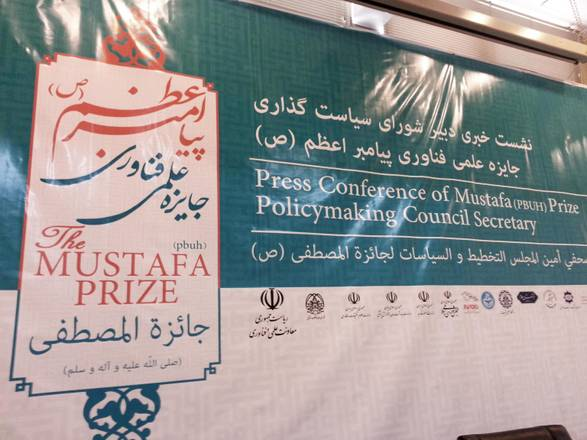 The banner for the presentation of the 'Islamic Noble Prize'